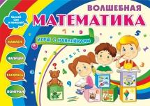 Игровой комплект Волшебная математика с наклейками