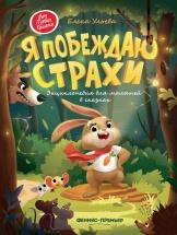 Энциклопедия для малышей в сказках Феникс Я побеждаю страхи