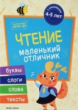Книжка с наклейками Феникс Чтение Маленький отличник