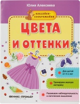 Наклейки-соображайки Феникс Цвета и оттенки 3+ (Алексеева Ю.)