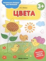 Книжка-раскраска Феникс Прописи для малышей Цвета