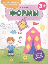 Книжка-раскраска Феникс Прописи для малышей Формы