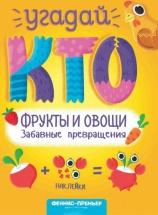 Книжка с наклейками Феникс Забавные превращения Фрукты и овощи