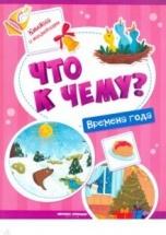 Книжка с наклейками Феникс Что к чему? Времена года