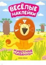 Развивающая книжка с наклейками Феникс Животные саванны