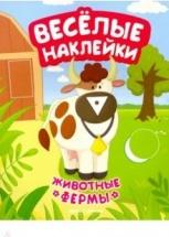 Развивающая книжка с наклейками Феникс Животные фермы