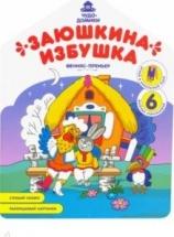 Книжка-раскраска Феникс Заюшкина избушка