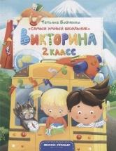 Викторина Феникс Самый умный школьник. 2 класс