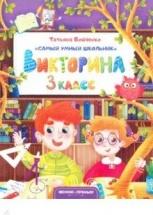 Викторина Феникс Самый умный школьник. 3 класс