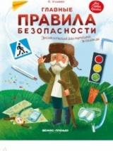 Энциклопедия для малышей в сказках Феникс Главные правила безопасности