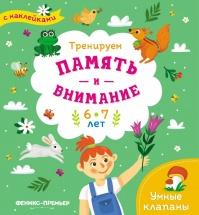 Книжка с наклейками Феникс Тренируем память и внимание 6-7 лет