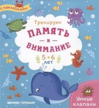 Книжка с наклейками Феникс Тренируем память и внимание 5-6 лет