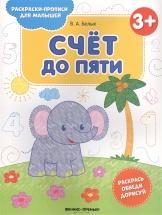Книжка-раскраска Феникс Прописи для малышей Счет до пяти