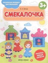 Книжка-раскраска Феникс Прописи для малышей Смекалочка 3+