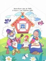 Книжка-раскраска Феникс Курочка ряба