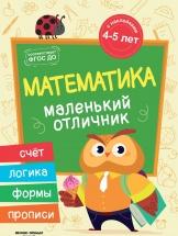 Книжка с наклейками Феникс Математика
