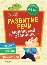 Книжка с наклейками Феникс Развитие речи Маленький отличник