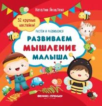 Книжка с наклейками Феникс Развиваем мышление малыша