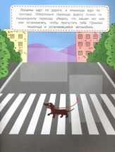 Наклейки-соображайки Феникс Правила дорожного движения 3+ (Алексеева Ю.)