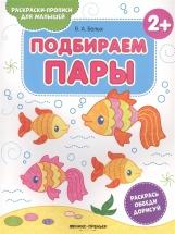 Книжка-раскраска Феникс Прописи для малышей Подбираем пары 2+