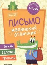 Книжка с наклейками Феникс Письмо Маленький отличник