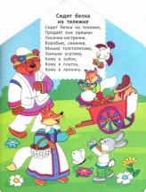 Книжка-раскраска Феникс Песенки-потешки