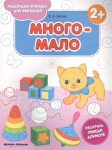 Книжка-раскраска Феникс Много-мало 2+