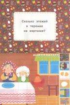 Книжка-вырезалка Феникс Мои первые сказки
