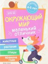 Книжка с наклейками Феникс Окружающий мир