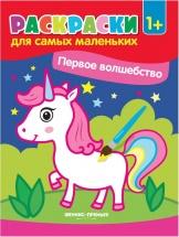 Раскраски для самых маленьких Феникс Первое волшебство 1+