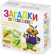 Кубики Десятое королевство Загадки. Овощи 4 шт