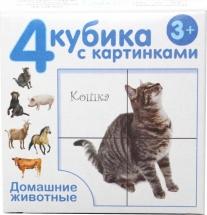Кубики Десятое королевство Домашние животные без обклейки 4 шт