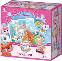 Кубики Десятое королевство Disney Пушистые истории Королевские питомцы без обклейки 4 шт