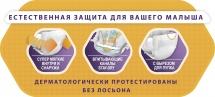 Подгузники Libero Newborn 1 (2-5 кг) 94 шт