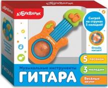 Музыкальная игрушка Азбукварик Гитара оранжевая