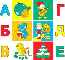 Кубики Мякиши АБВГДЕйка