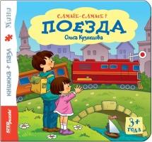 Книжка-игрушка Steppuzzle Поезда