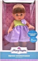 Кукла Mary Poppins Милли Уроки воспитания 20см