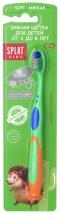Зубная щетка Splat kids мягкая от 2 до 8 лет, зеленый