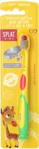 Зубная щетка Splat kids мягкая от 2 до 8 лет, желтый