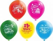 """Воздушный шарик 12""""/30см С днем рождения 1 шт, цвет микс"""