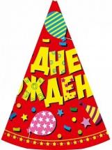 Набор колпаков С днем рождения, 6 шт