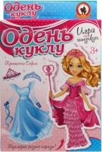 Одень куклу Русский стиль Принцесса София