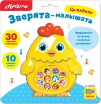 Музыкальная игрушка Азбукварик Зверята-малышата Цыпленок