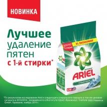 Стиральный порошок Ariel Горный родник 4,5 кг