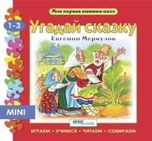 Книжка-пазл Steppuzzle Угадай сказку
