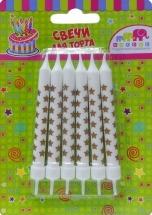 Свечи для торта Звезды с держателем 8 см 6 шт