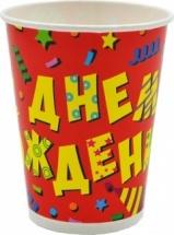 Набор стаканов С Днем рождения 250 мл, 6 шт