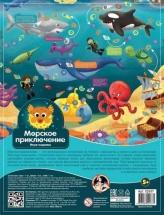 Игра-ходилка Десятое королевство Морские приключения