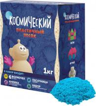Космический песок Волшебный мир 1 кг песочница + формочки, голубой
